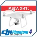 Квадрокоптер с камерой Phantom 4