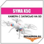 Квадрокоптер syma x5c с камерой (запись на SD)