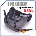 FPV шлем с приемником 5800Мгц/40 каналов